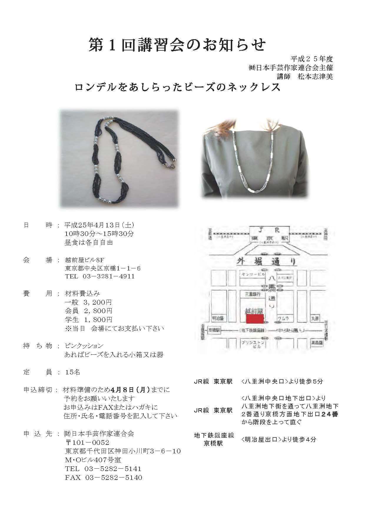 kousyukai-20130413