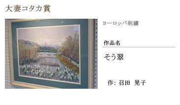 sousaku41_04