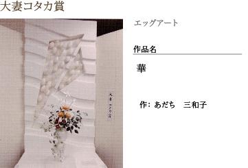 sousaku43_04