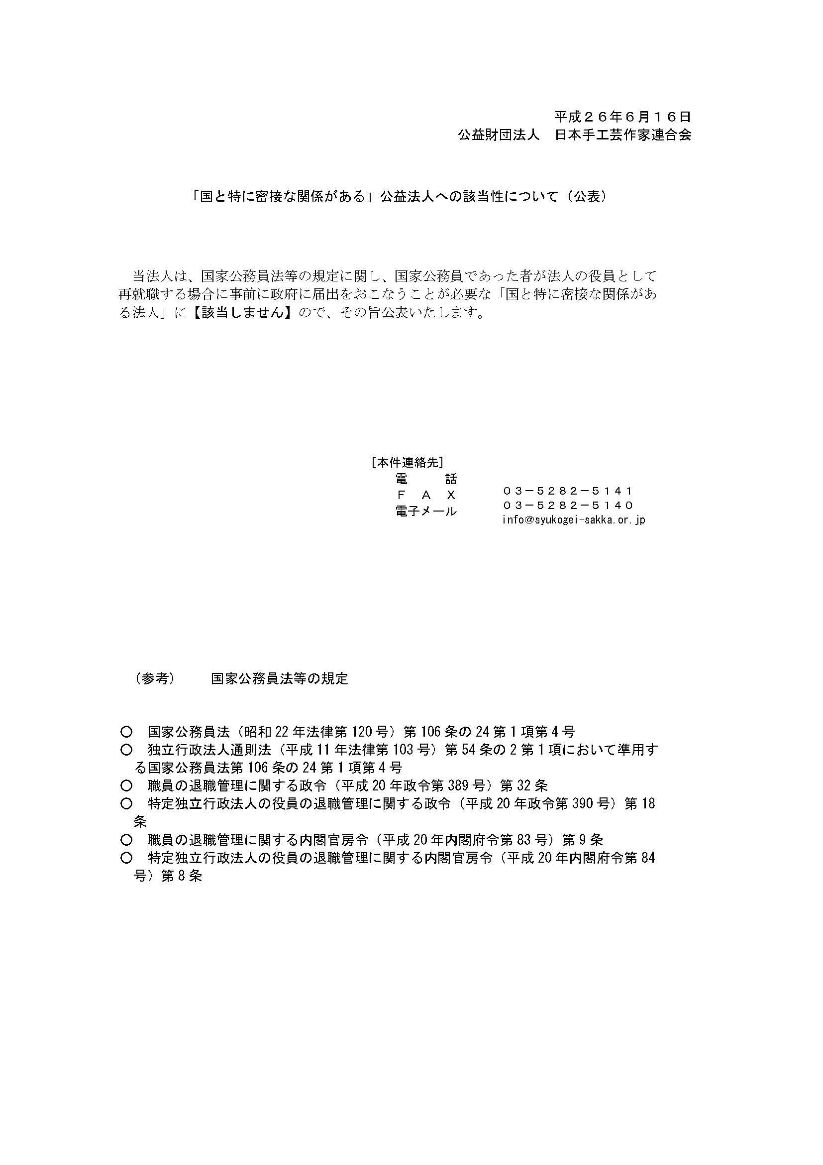 「国と特に密接な関係がある」公益法人への該当性について(公表)