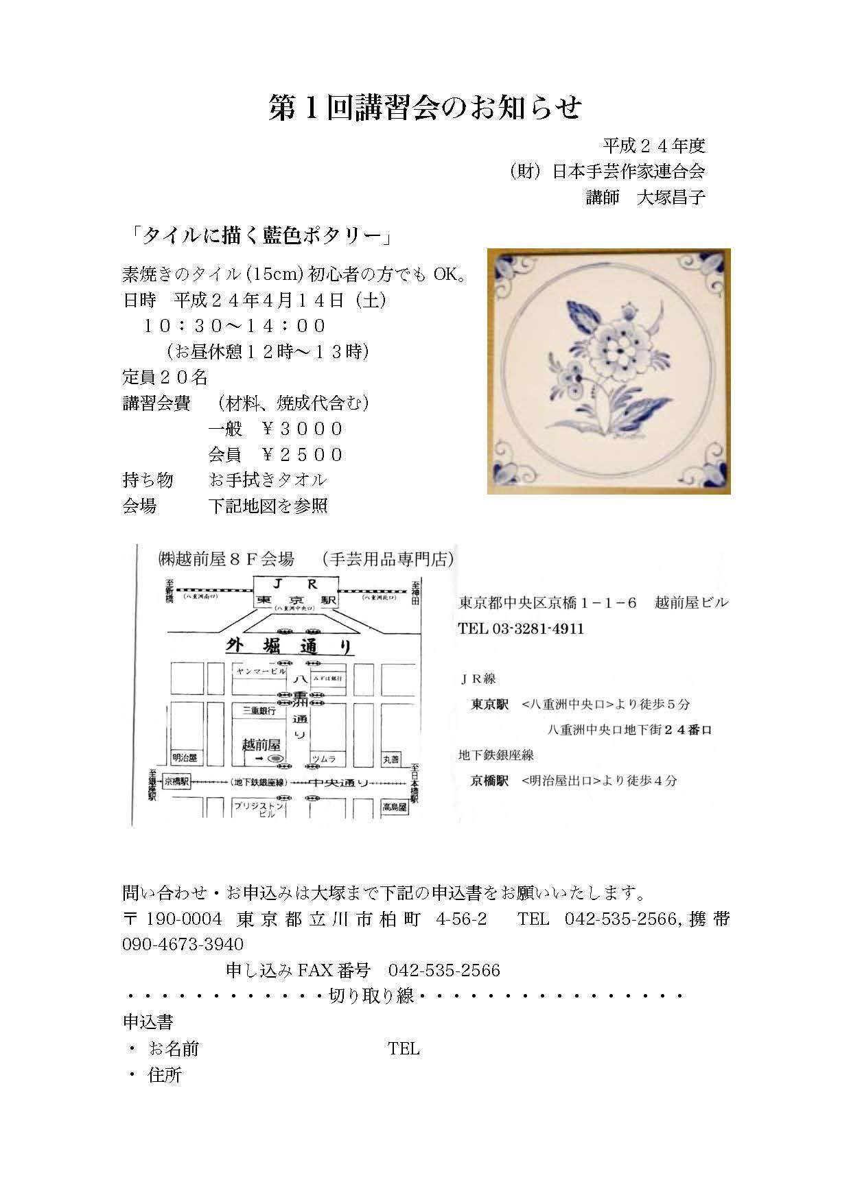 kousyukai-20120414