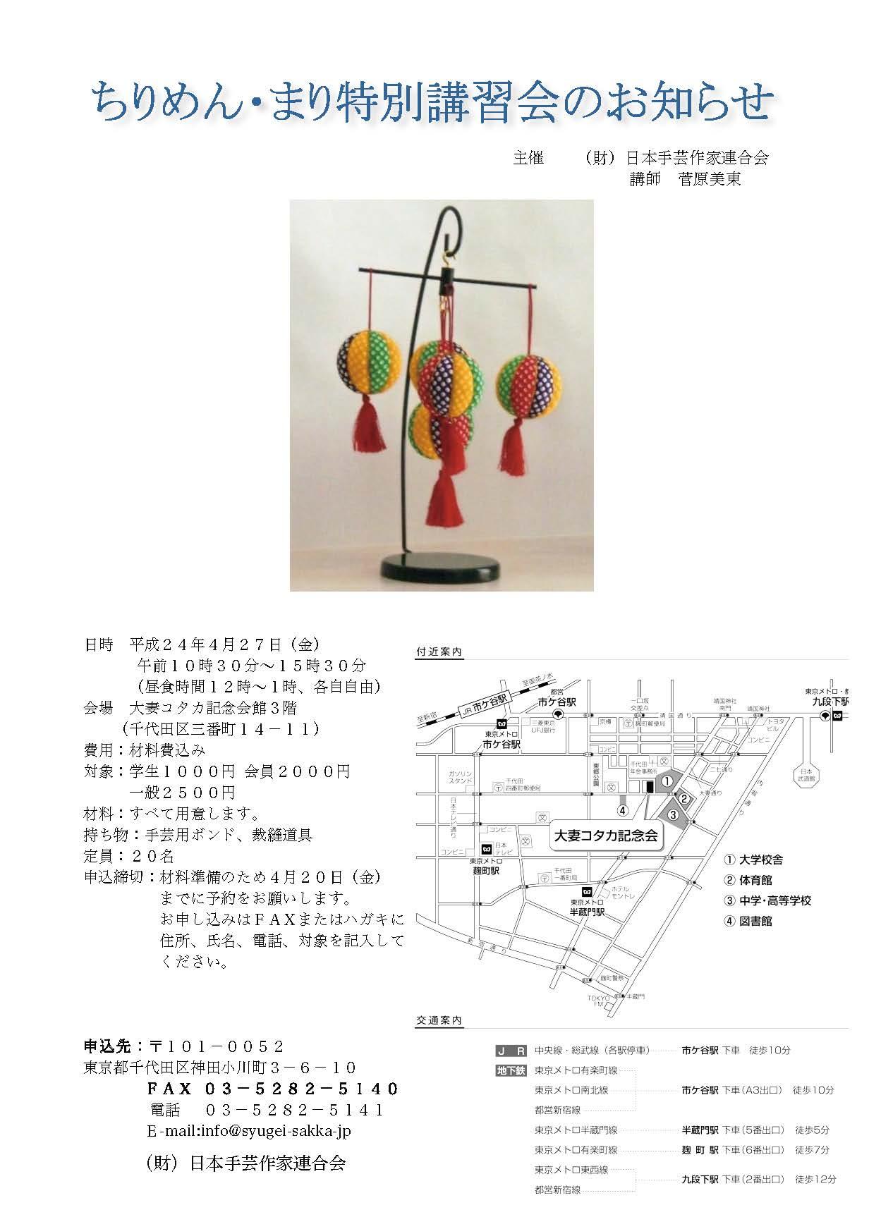 kousyukai-20120427