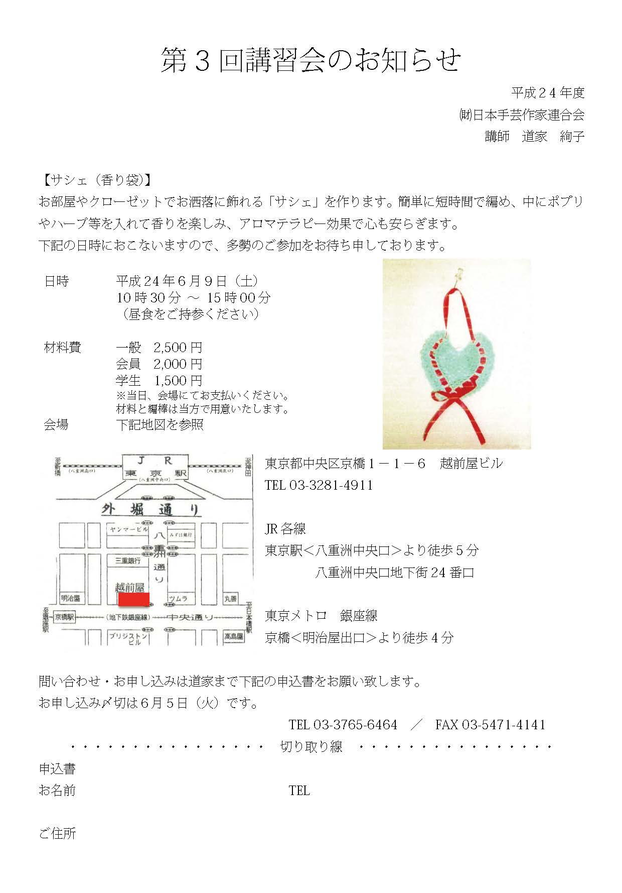 kousyukai-20120609