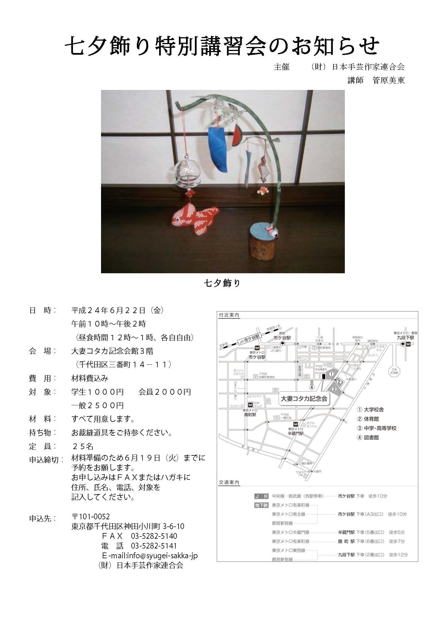 kousyukai-20120622