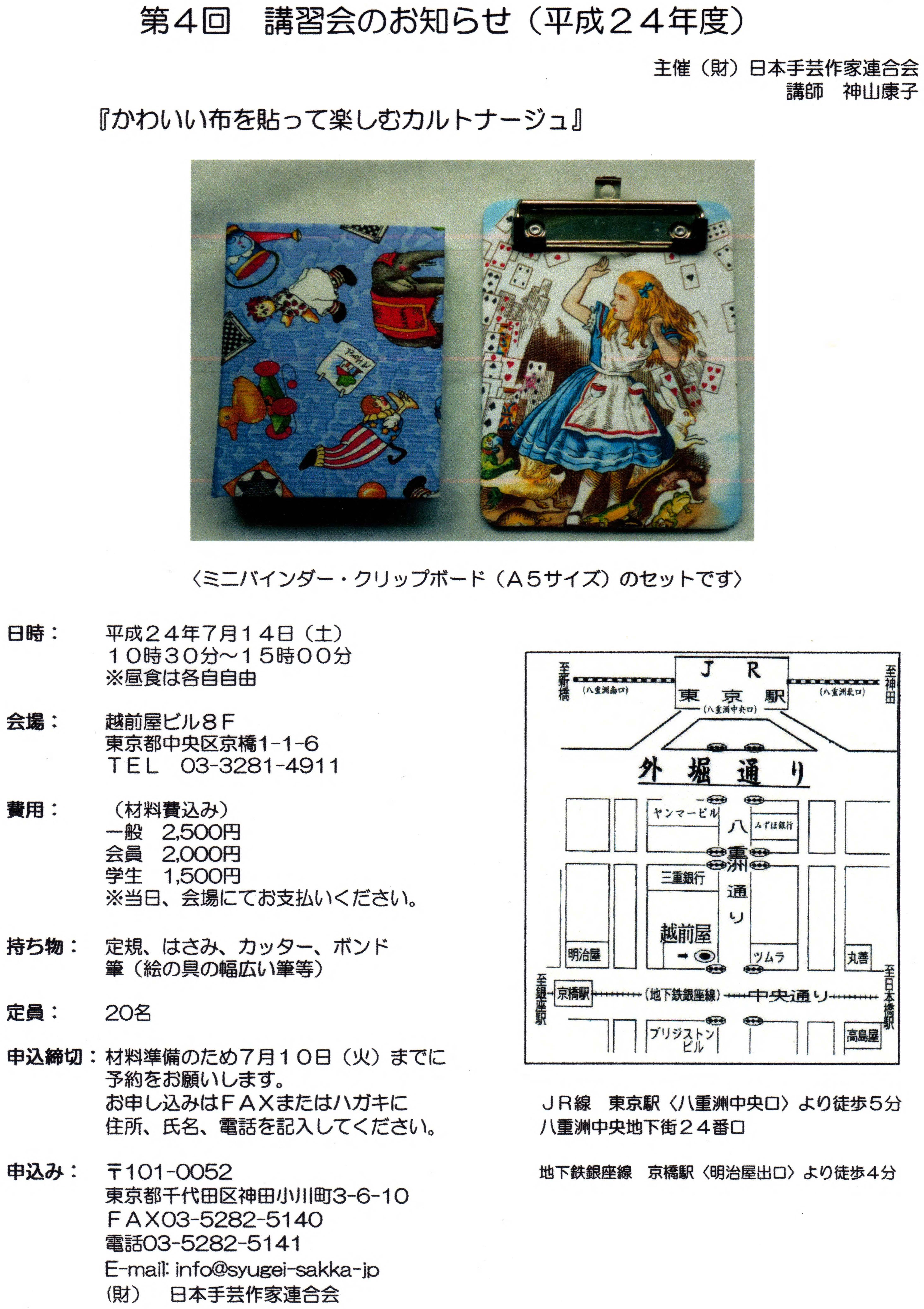 kousyukai-20120714
