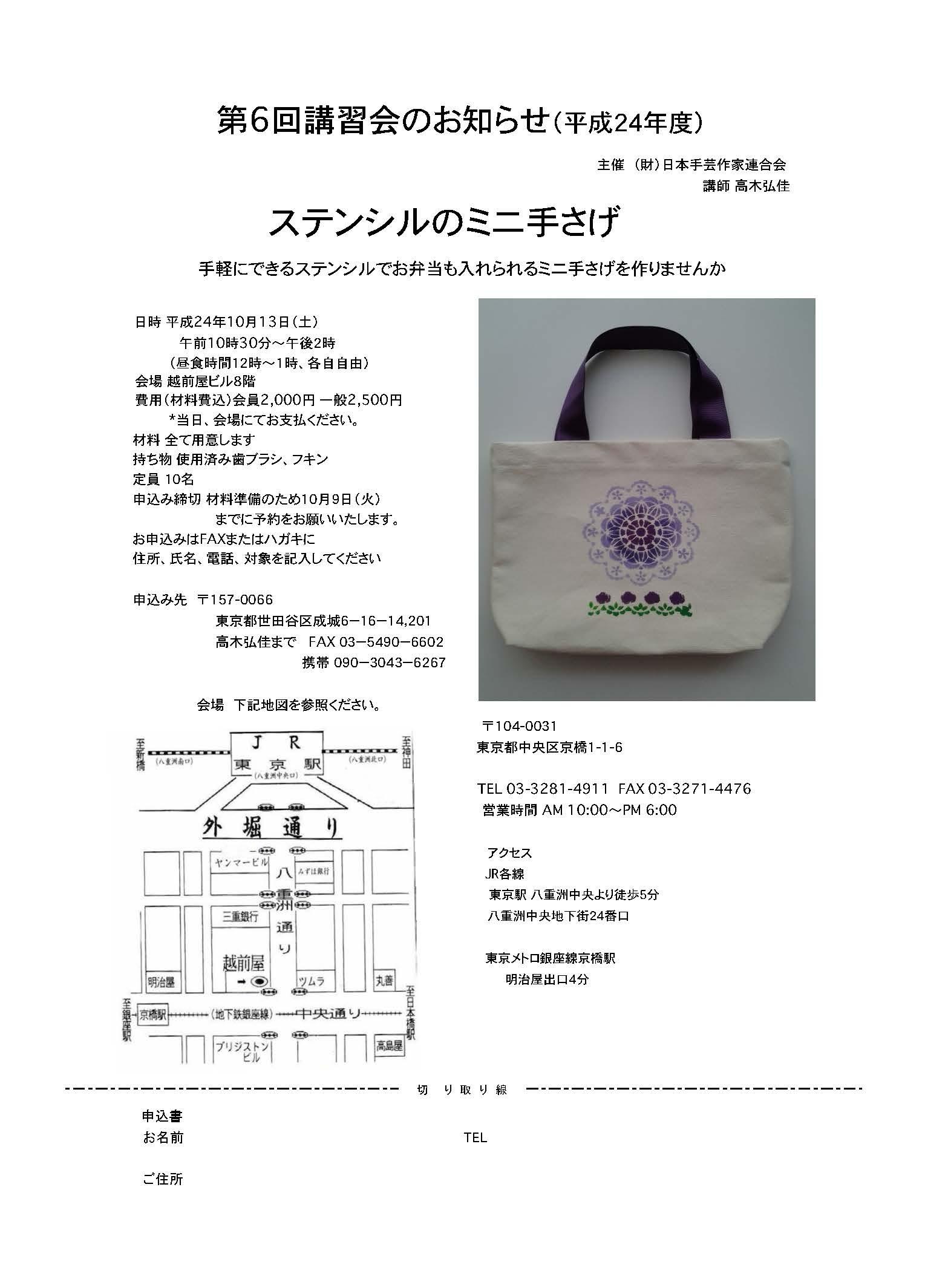 kousyukai-20121013