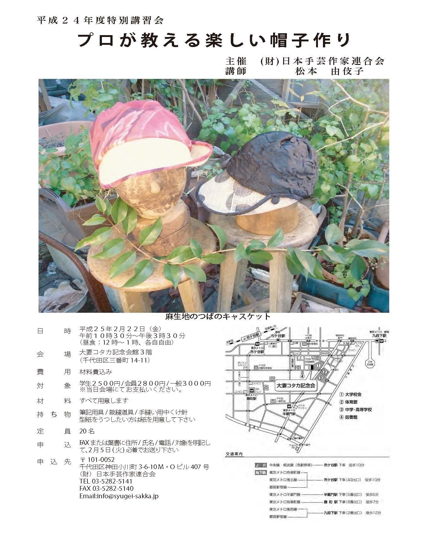 kousyukai-20130222