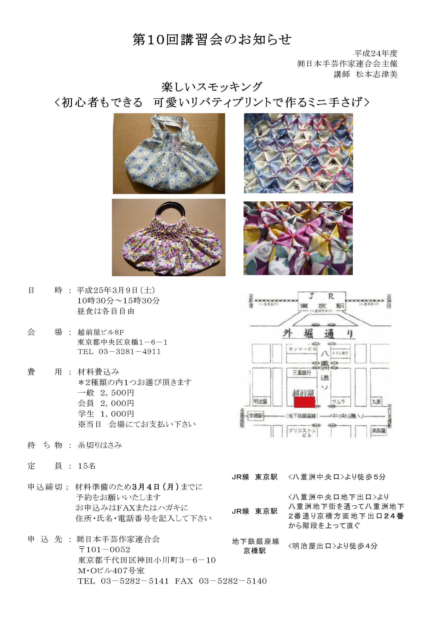 kousyukai-20130309