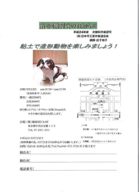 kousyukai-20120512