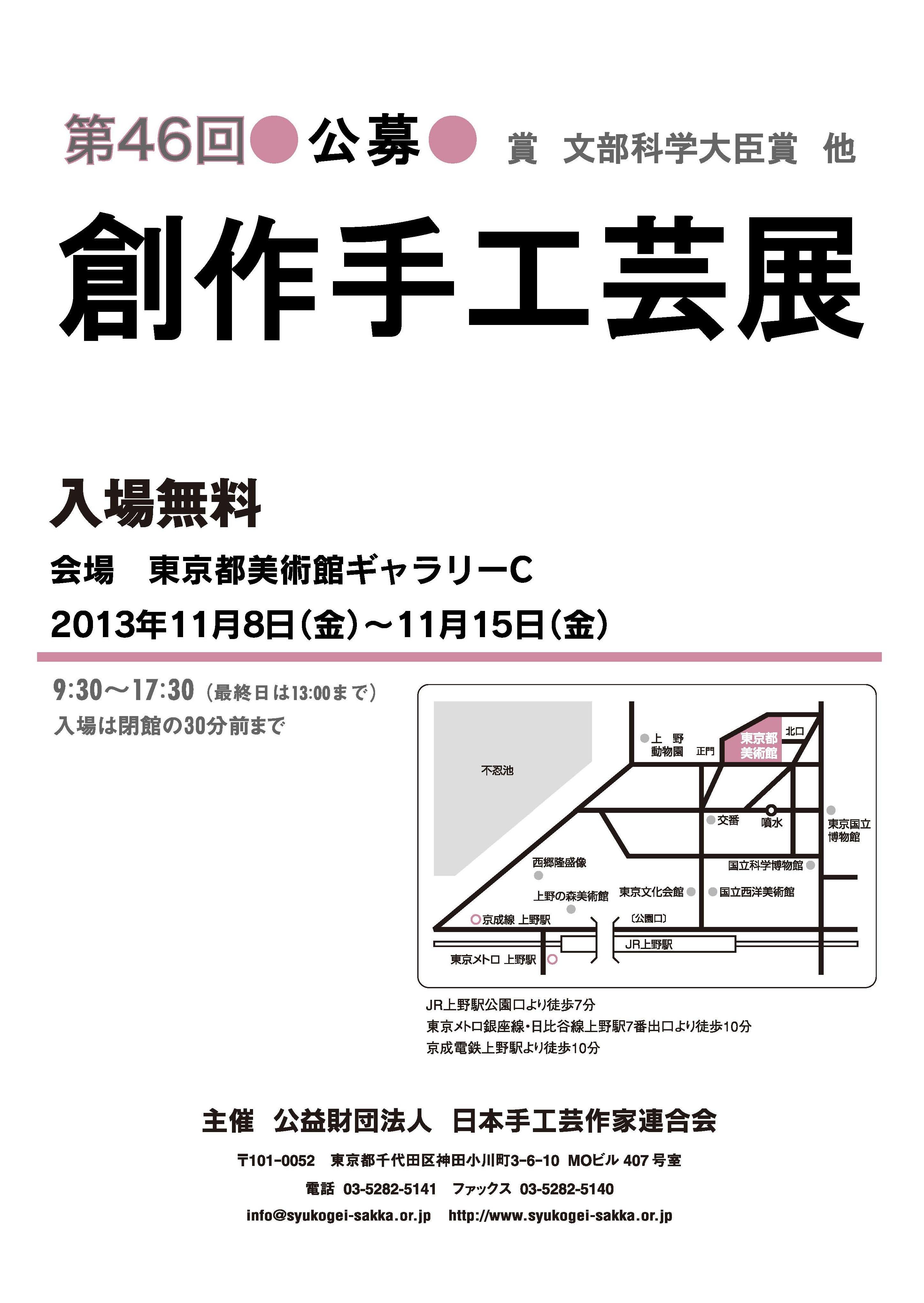 syukogei46-poster