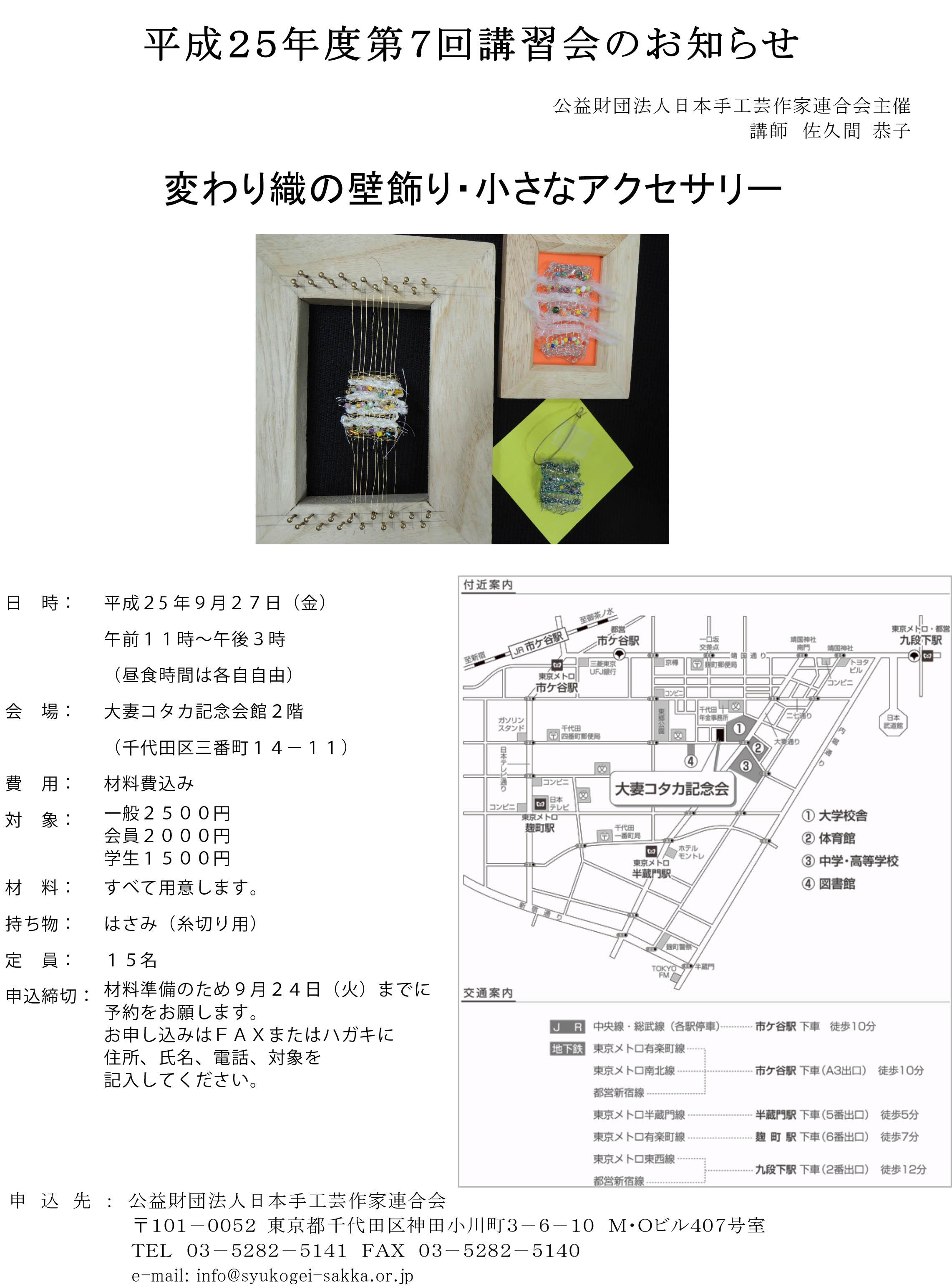 Microsoft Word - 25年第7回変わり織の壁飾り.docx