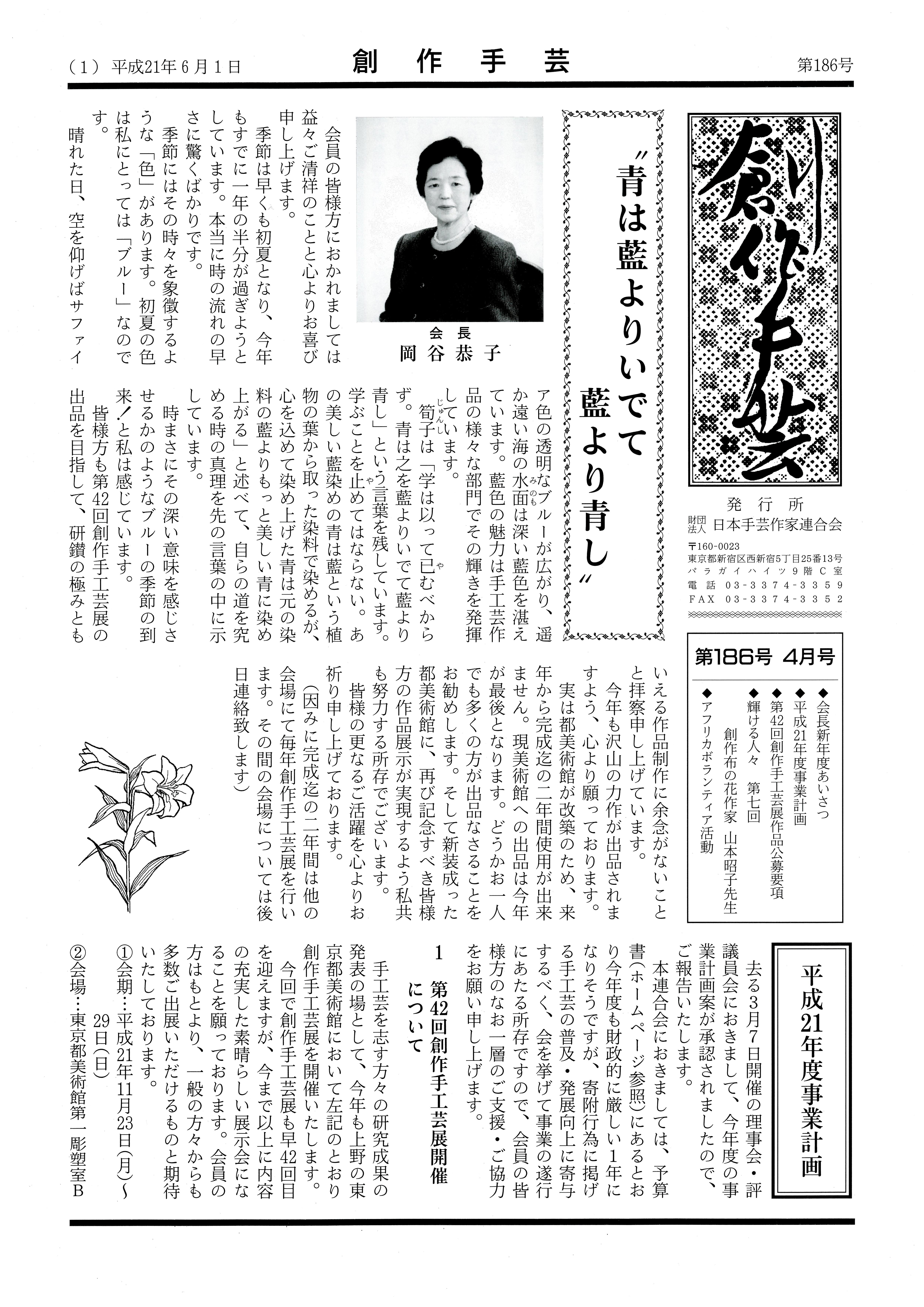 sousaku186_ページ_1