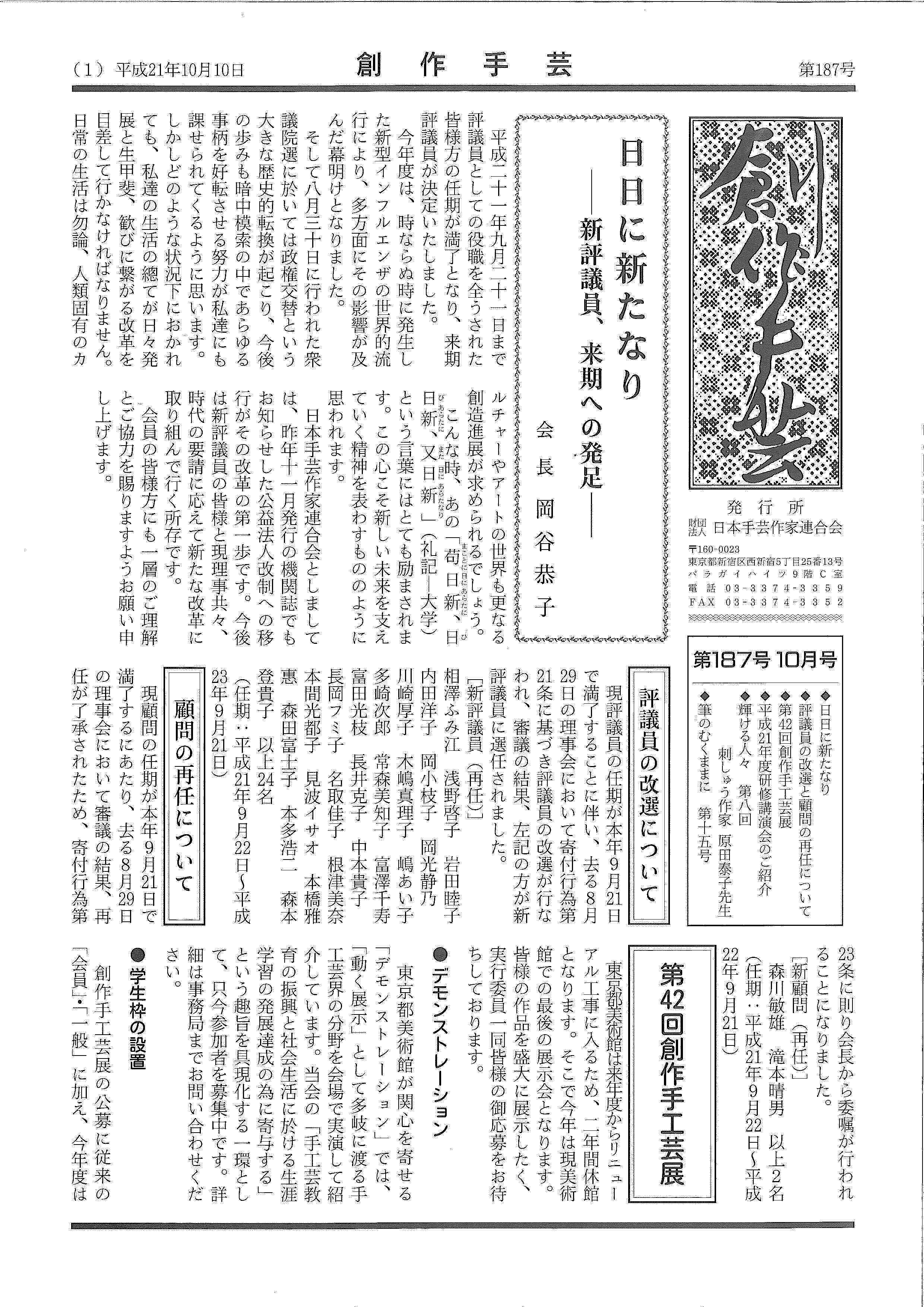 sousaku187_ページ_1