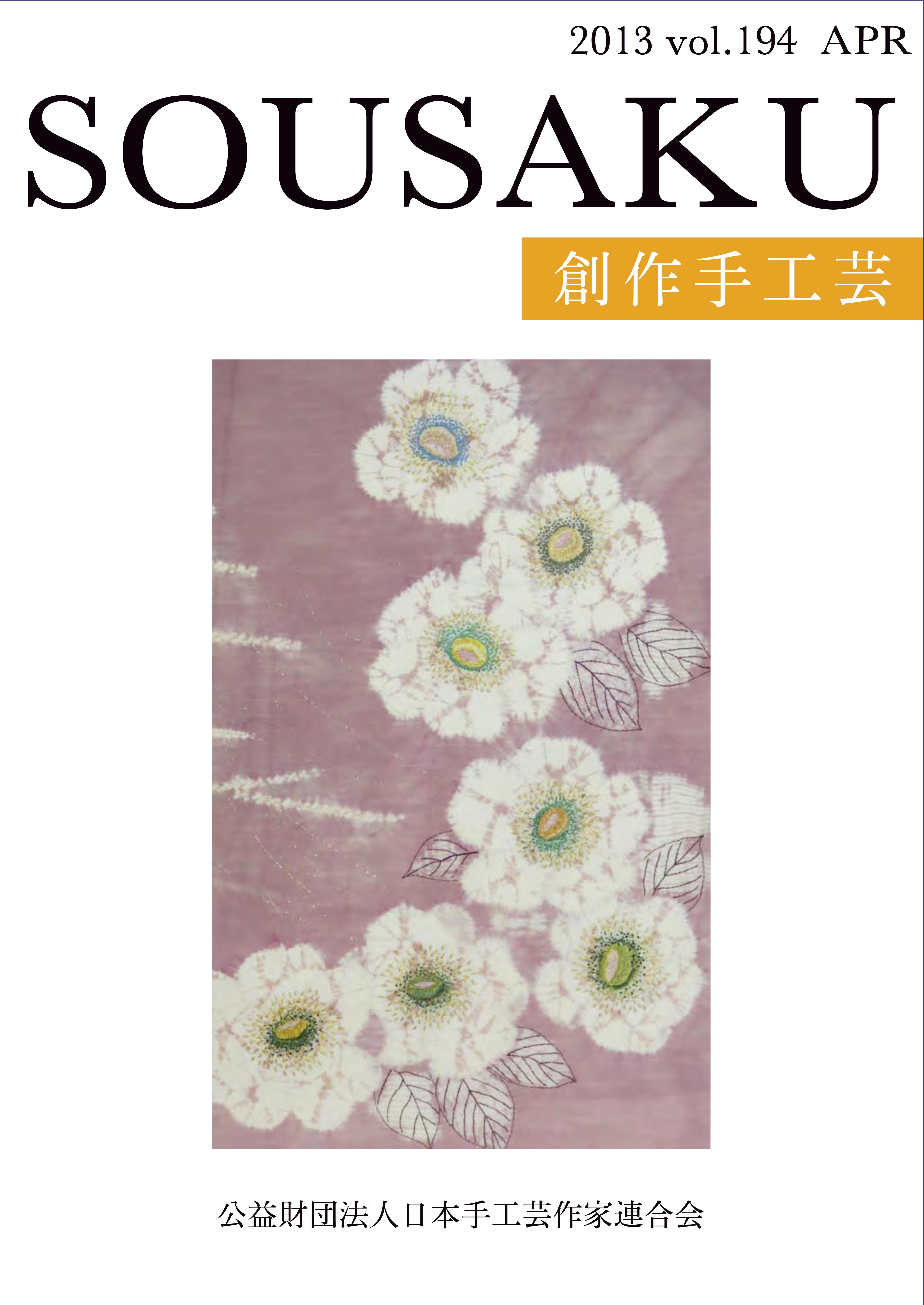 sousaku194
