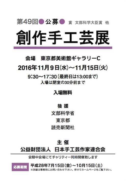 49回創作手工芸展ハガキ裏 (1)_最終版160706